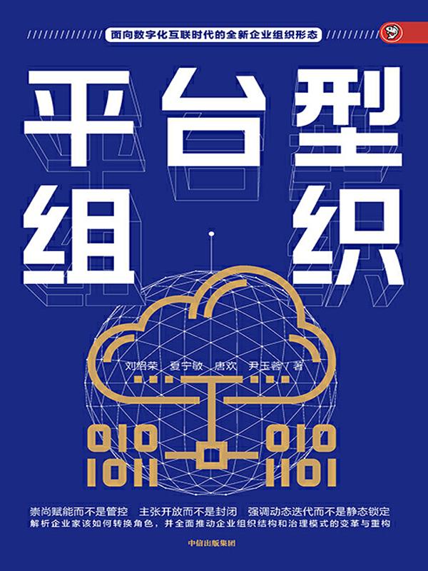 平台型组织:面向数字化互联网时代的全新企业组织形态