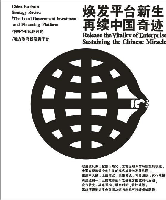 地方政府投融资平台:换发平台新生,再续中国奇迹