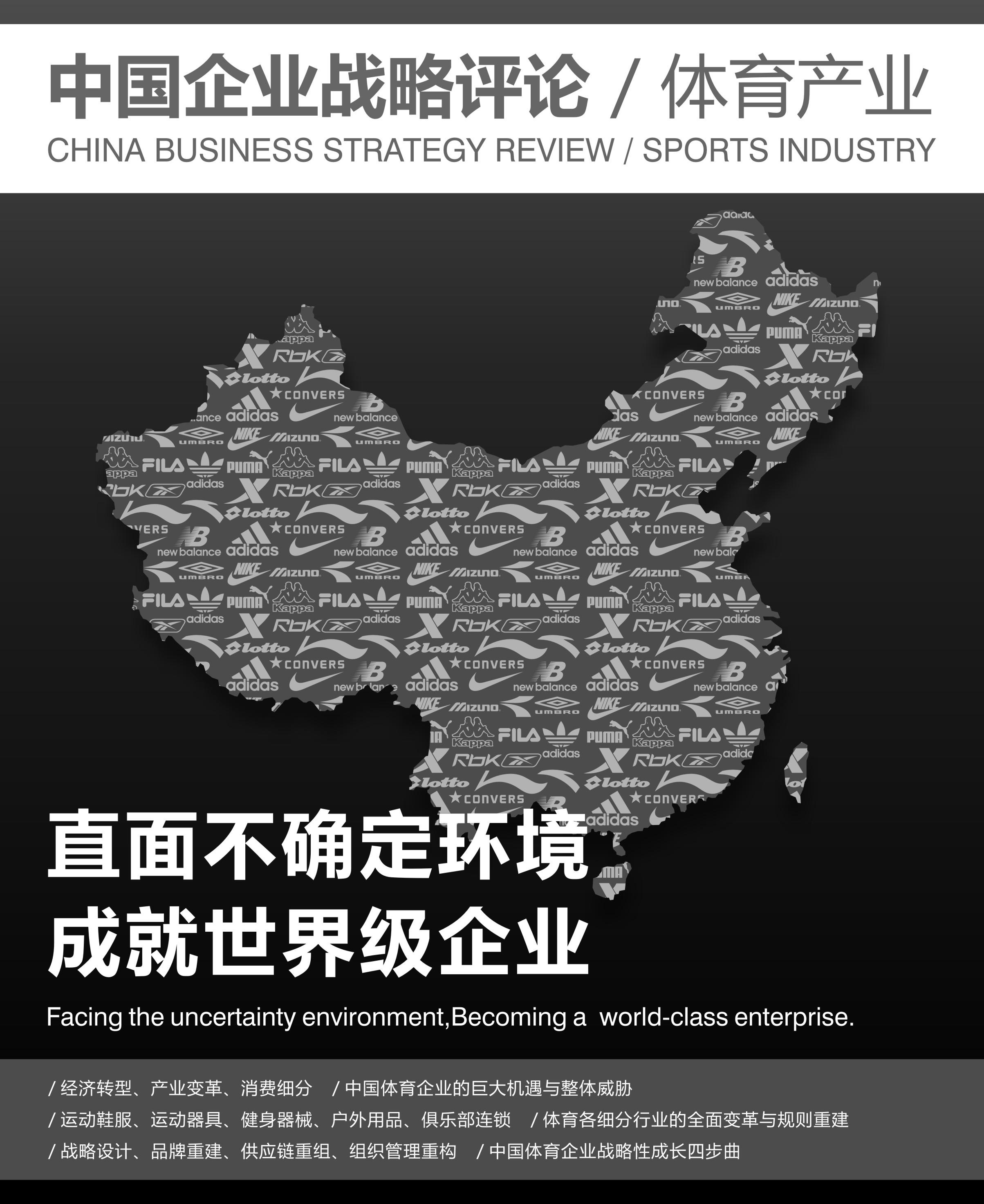 体育用品产业:直面不确定环境,成就世界级企业
