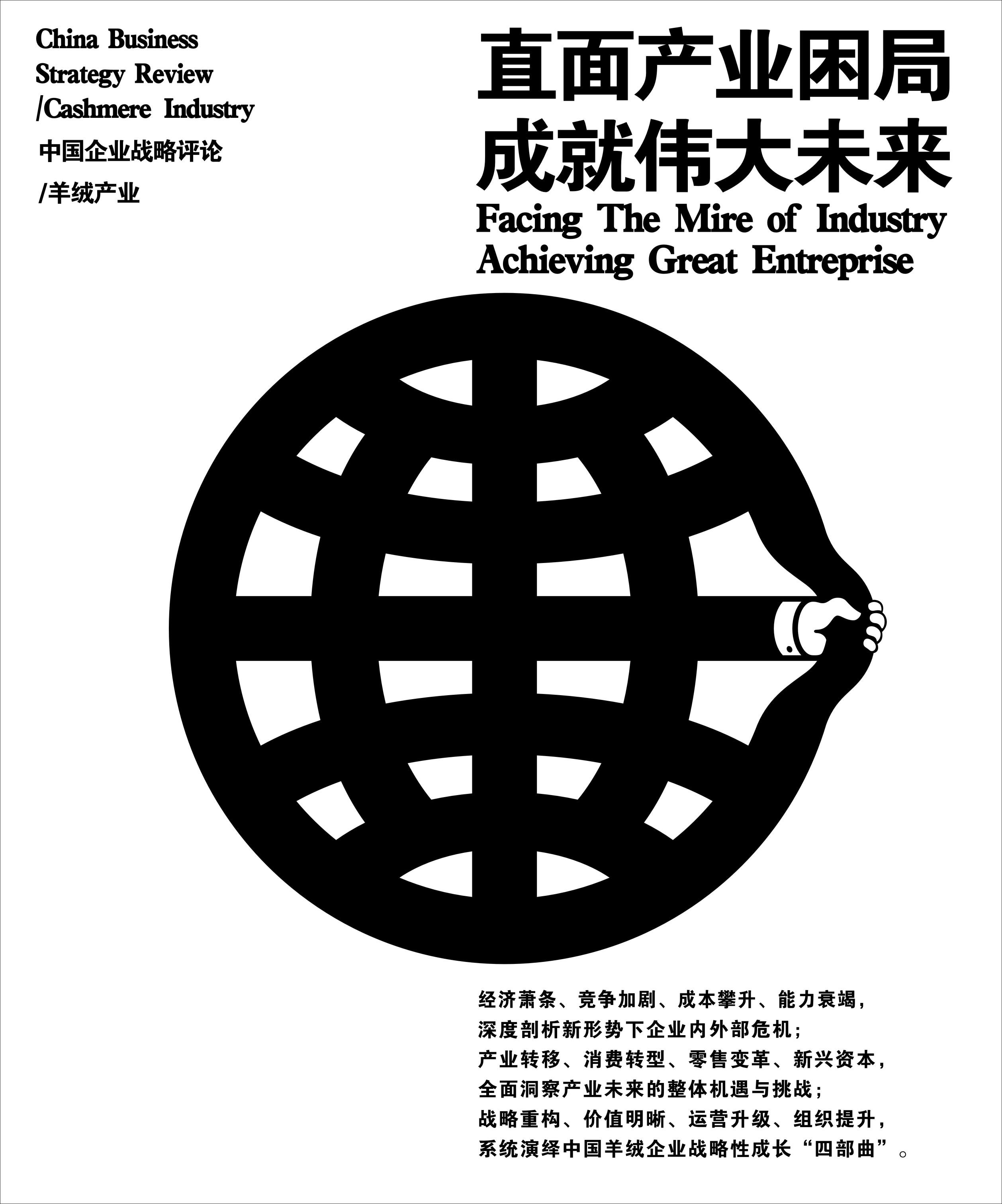 羊绒产业:直面产业困局,成就伟大未来